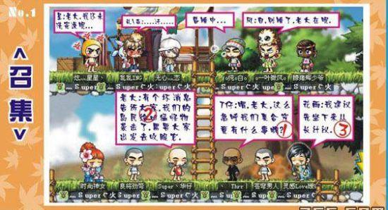 冒险岛精极四格漫画 火族的征途
