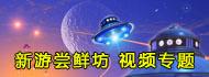17173新游尝鲜坊