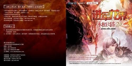 《永恒之塔2:进军龙界》客户端外包装及盘面图案