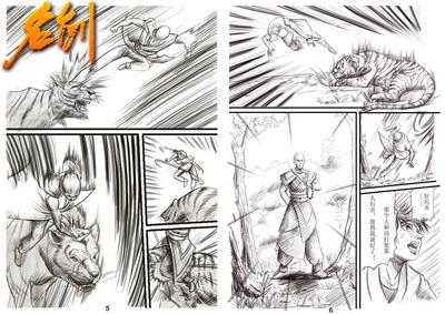 《名剑》少林四格漫画 武侠之旅全新开启