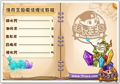 《洛克王国》魔法世界图片