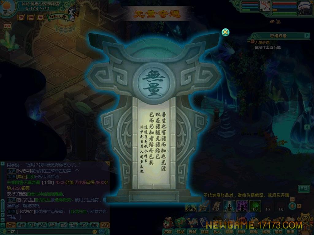 114啦网址导航 网络游戏 角色扮演 天龙群侠ol  《天龙群侠online》由