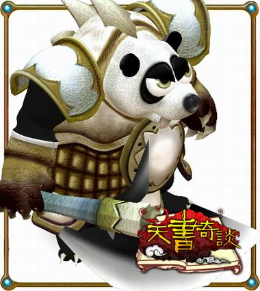 """宠物之王现身 天书奇谈玩转""""功夫熊猫"""""""