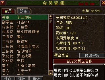 cf群英会_嗨神群英会之工作报告