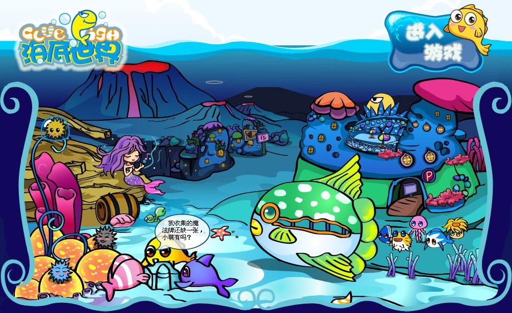 《海底世界》创造网页游戏新篇章