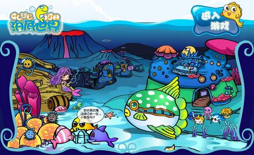 海底世界/与几乎所有的网页游戏不同,在海底世界中用户扮演的Avatar并不...